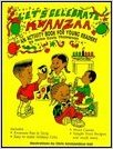 Click for more detail about Let's Celebrate Kwanzaa: An Activity Book for Young Readers by Helen Davis Thompson and Chris Hall
